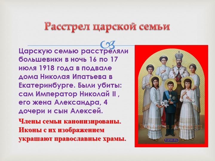 Царскую семью расстреляли  большевики в ночь 16 по 17 июля 1918 года в подвал...