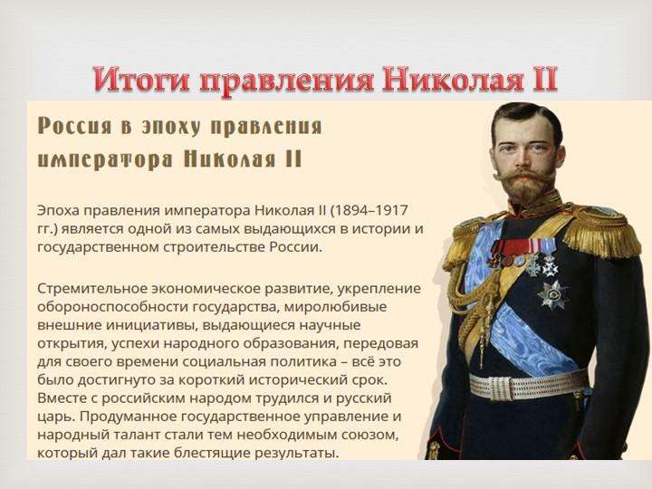 Итоги правления Николая II