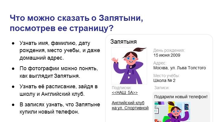 Что можно сказать о Запятыни, посмотрев ее страницу?День рождения:15 июня 2...