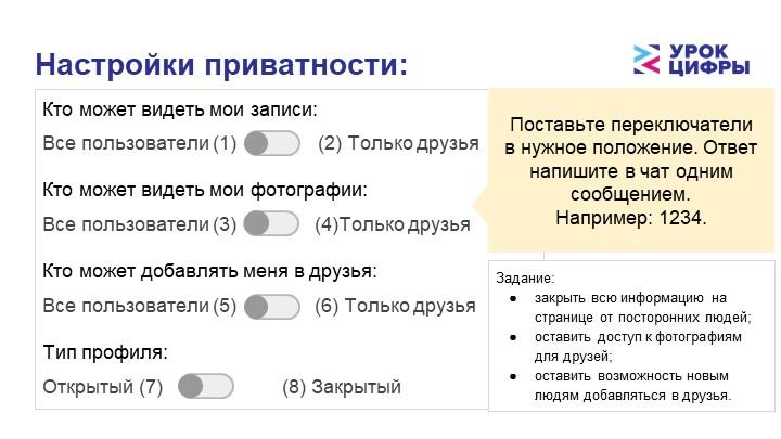Настройки приватности:Кто может видеть мои записи:Все пользователи (1)...