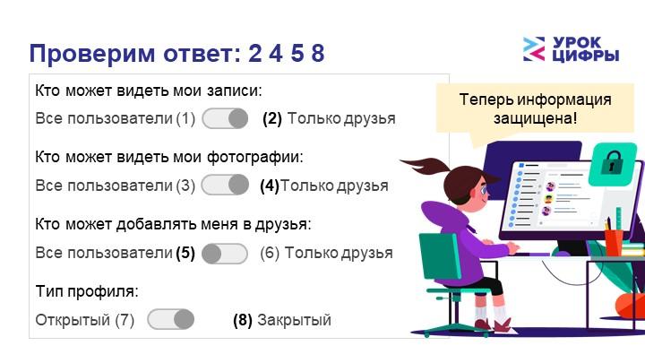 Проверим ответ: 2 4 5 8Кто может видеть мои записи:Все пользователи (1)...