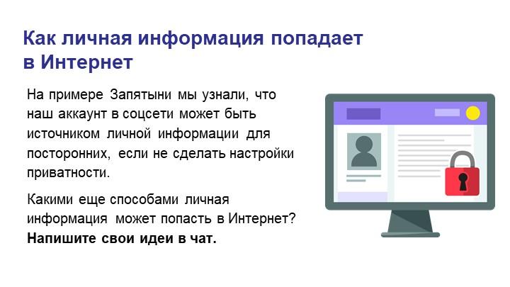 На примере Запятыни мы узнали, что наш аккаунт в соцсети может быть источнико...