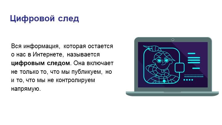 Вся информация, которая остается о нас в Интернете, называется цифровым следо...
