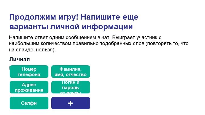 Продолжим игру! Напишите еще варианты личной информацииЛичная информация Номе...