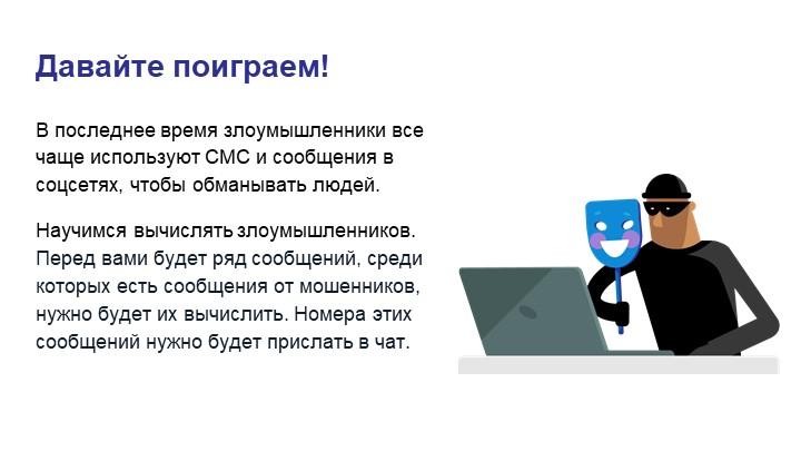 В последнее время злоумышленники все чаще используют СМС и сообщения в соцсет...