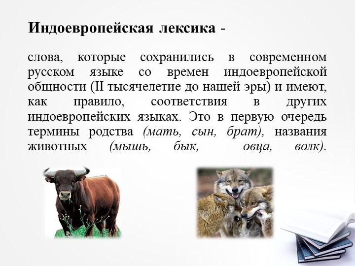Индоевропейская лексика-слова, которые сохранились в современном русском язы...