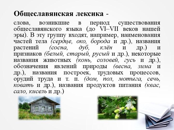 Общеславянская лексика-слова, возникшие в период существования общеславянско...