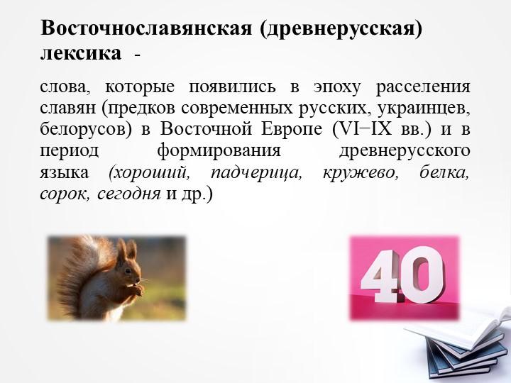 Восточнославянская (древнерусская) лексика-слова, которые появились в эпоху...