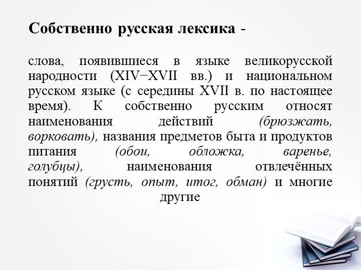 Собственно русская лексика-слова, появившиеся в языке великорусской народнос...
