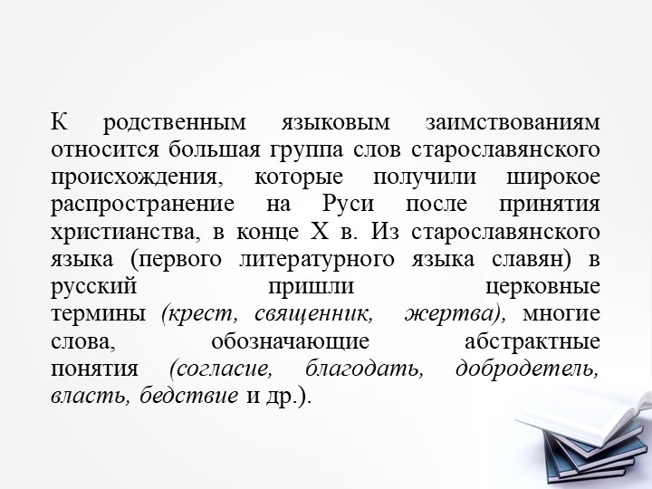 К родственным языковым заимствованиям относится большая группа слов старослав...