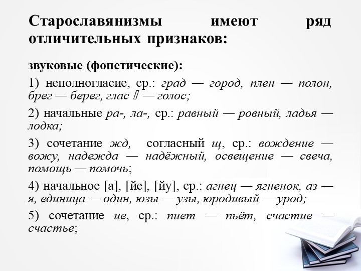 Старославянизмы имеют ряд отличительных признаков:звуковые (фонетические):1)...