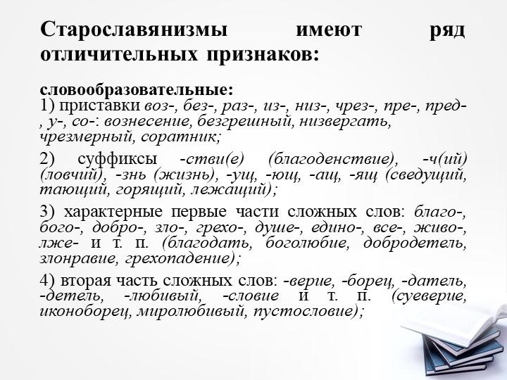 Старославянизмы имеют ряд отличительных признаков:словообразовательные:1) пр...