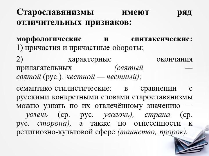 Старославянизмы имеют ряд отличительных признаков:морфологические и синтаксич...