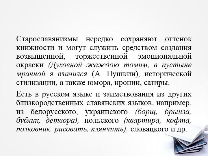 Старославянизмы нередко сохраняют оттенок книжности и могут служить средством...