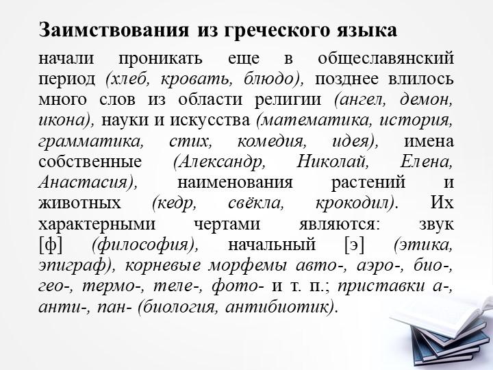 Заимствования изгреческого языканачали проникать еще в общеславянский перио...