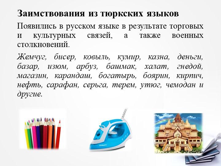 Заимствования изтюркских языковПоявились в русском языке в результате торгов...