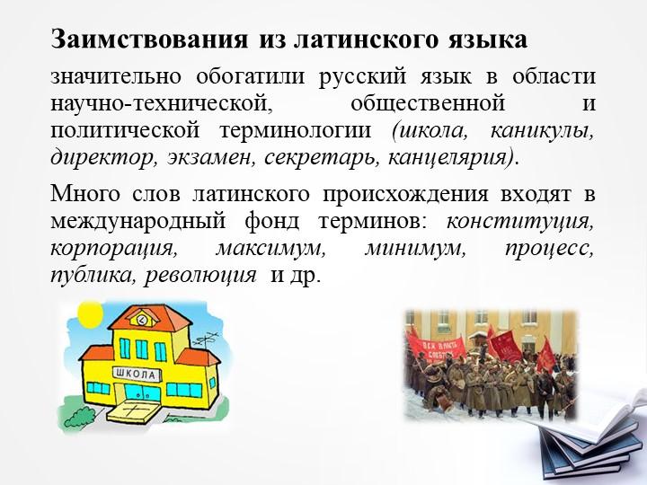 Заимствования излатинского языказначительно обогатили русский язык в области...