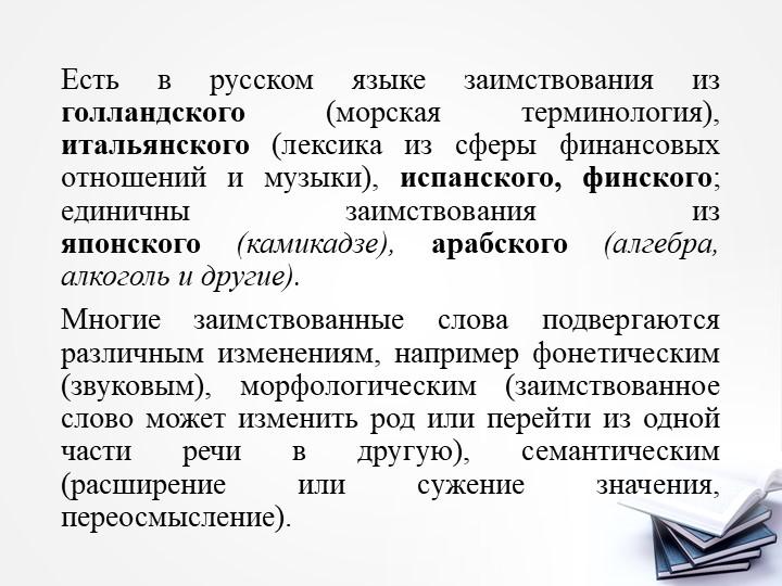 Есть в русском языке заимствования из голландского (морская терминология), ит...