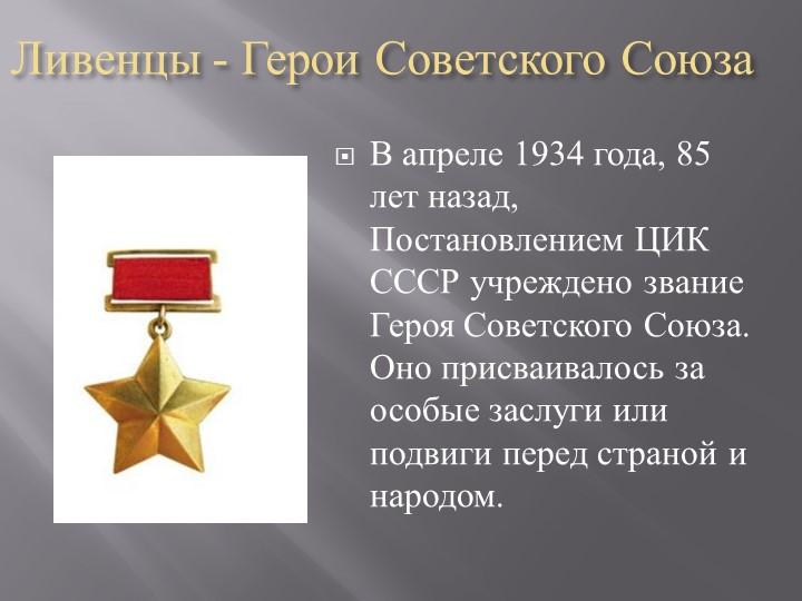 Ливенцы - Герои Советского СоюзаВ апреле 1934 года, 85 лет назад, П...