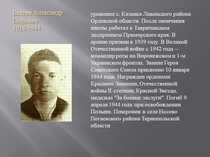 Бахтин Александр Егорович1918-1944уроженец с. Казанка Ливенского района Орло...