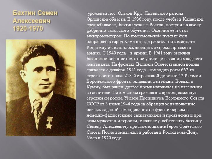 Бахтин Семен Алексеевич1920-1970уроженец пос. Ольхов Круг Ливенского района...
