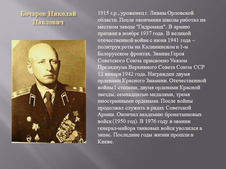 Бочаров Николай Павлович1915 г.р., уроженец г. Ливны Орловской области. Посл...