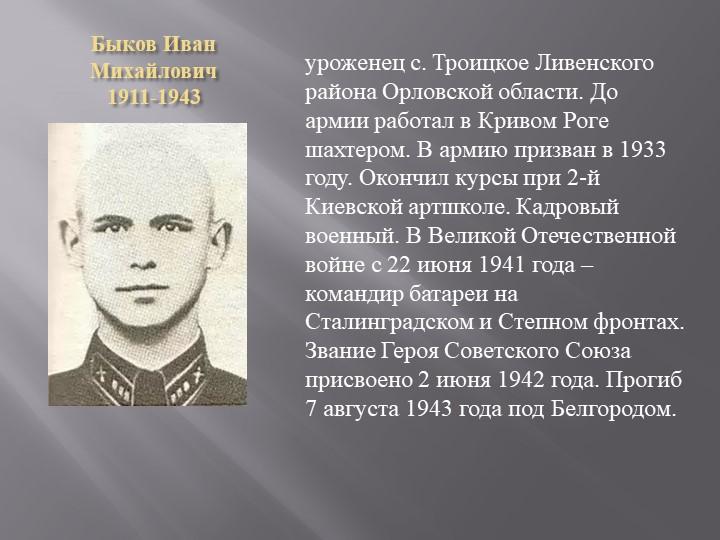 Быков Иван Михайлович1911-1943уроженец с. Троицкое Ливенского района Орловск...