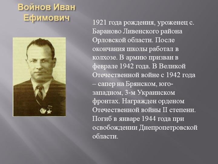 Войнов Иван Ефимович1921 года рождения, уроженец с. Бараново Ливенского райо...