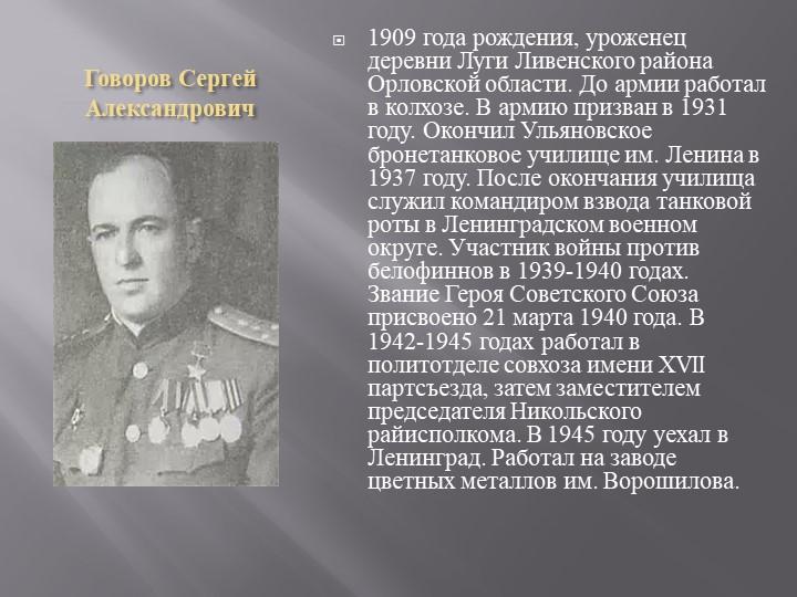 Говоров Сергей Александрович1909 года рождения, уроженец деревни Луги Ливенск...