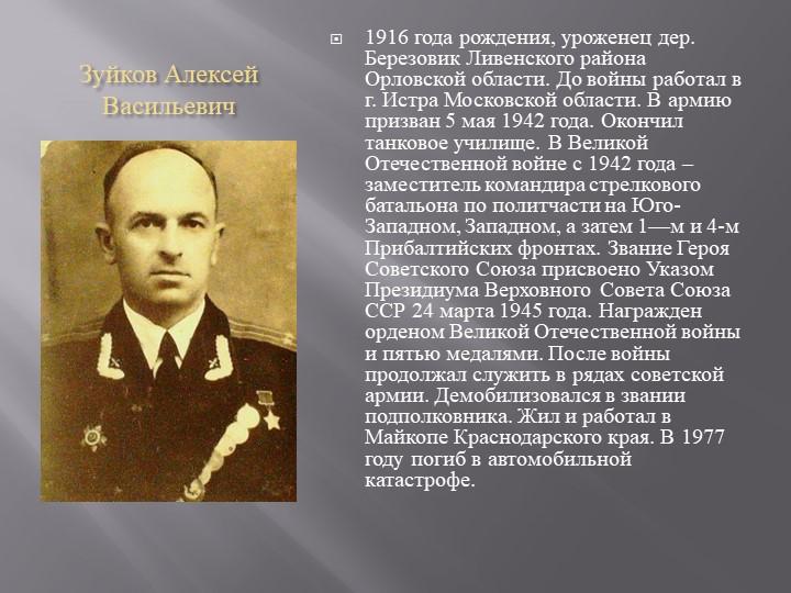 Зуйков Алексей Васильевич1916 года рождения, уроженец дер. Березовик Ливенско...