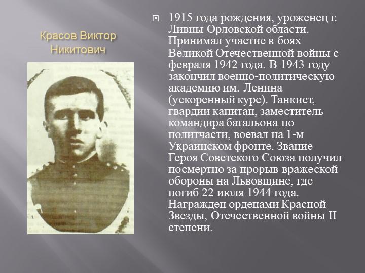Красов Виктор Никитович1915 года рождения, уроженец г. Ливны Орловской област...