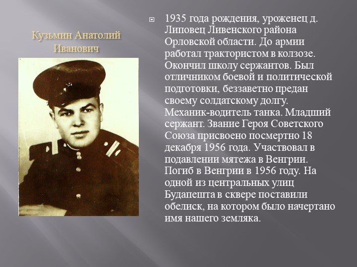 Кузьмин Анатолий Иванович1935 года рождения, уроженец д. Липовец Ливенского р...