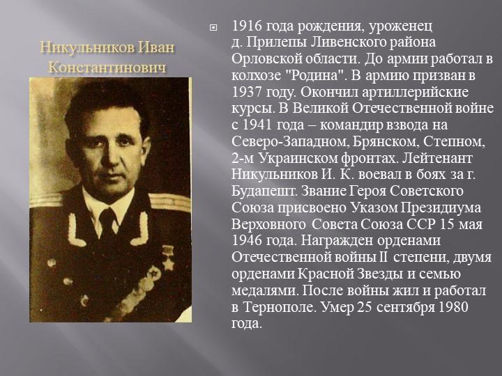Никульников Иван Константинович1916 года рождения, уроженец              д. П...