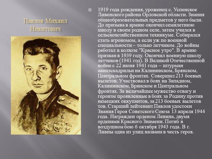 Павлов Михаил Никитович1919 года рождения, уроженец с. Успенское Ливенского р...