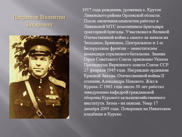 Петрашов Валентин Захарович     1917 года рождения, уроженец с. Крутое Ливенс...