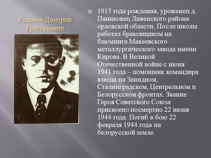 Редькин Дмитрий Григорьевич1915 года рождения, уроженец д. Паниковец Ливенско...