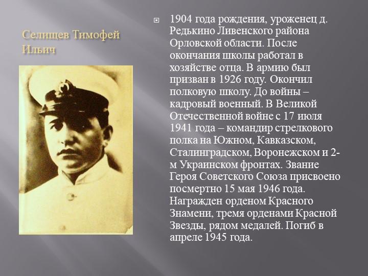 Селищев Тимофей Ильич1904 года рождения, уроженец д. Редькино Ливенского райо...