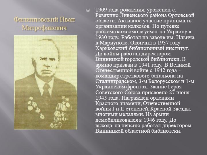 Филипповский Иван Митрофанович1909 года рождения, уроженец с. Ревякино Ливенс...
