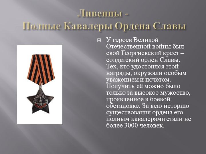 Ливенцы - Полные Кавалеры Ордена СлавыУ героев Великой Отечественной войны б...