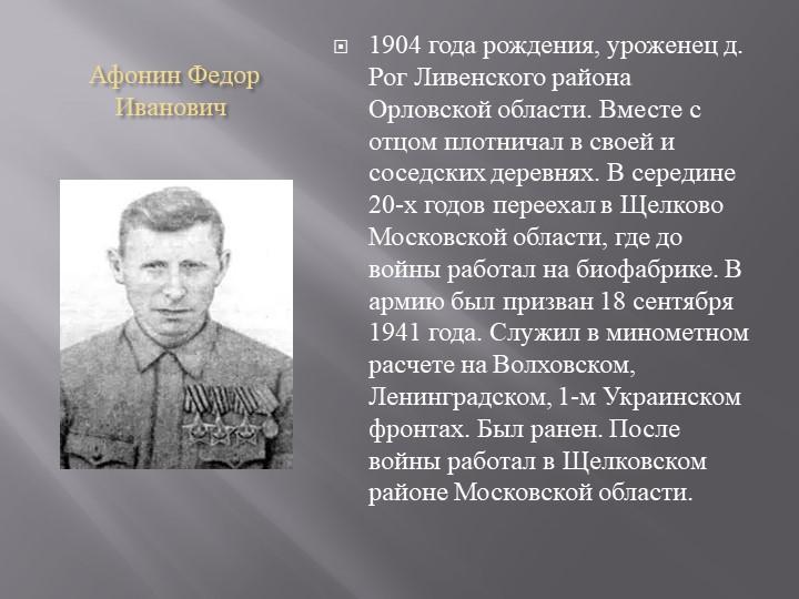 Афонин Федор Иванович1904 года рождения, уроженец д. Рог Ливенского района О...