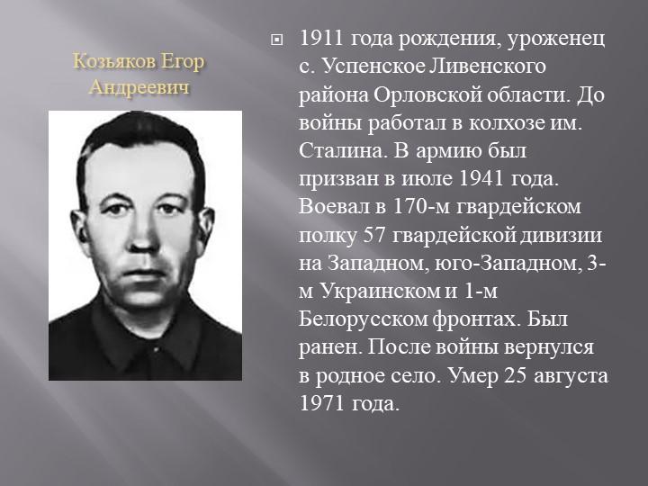 Козьяков Егор Андреевич1911 года рождения, уроженец с. Успенское Ливенского р...