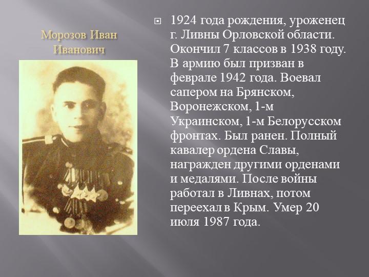 Морозов Иван Иванович1924 года рождения, уроженец г. Ливны Орловской области....