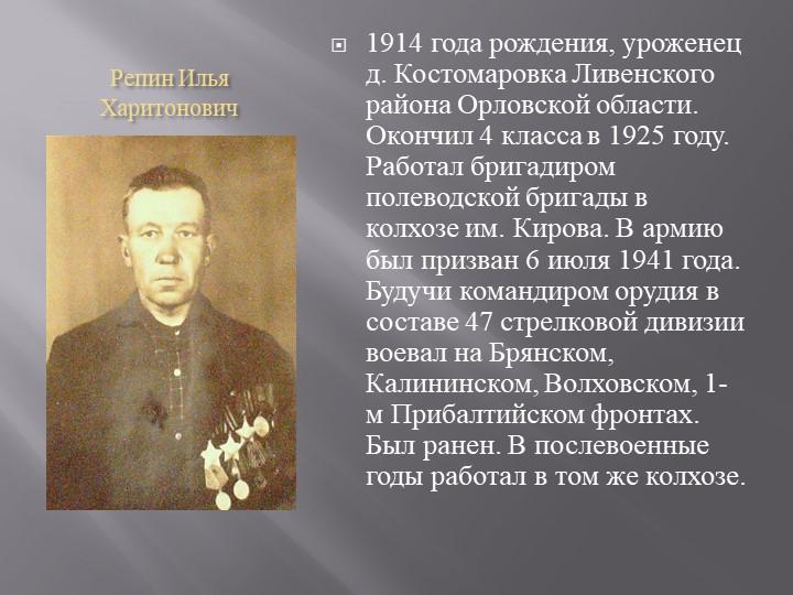 Репин Илья Харитонович1914 года рождения, уроженец д. Костомаровка Ливенского...