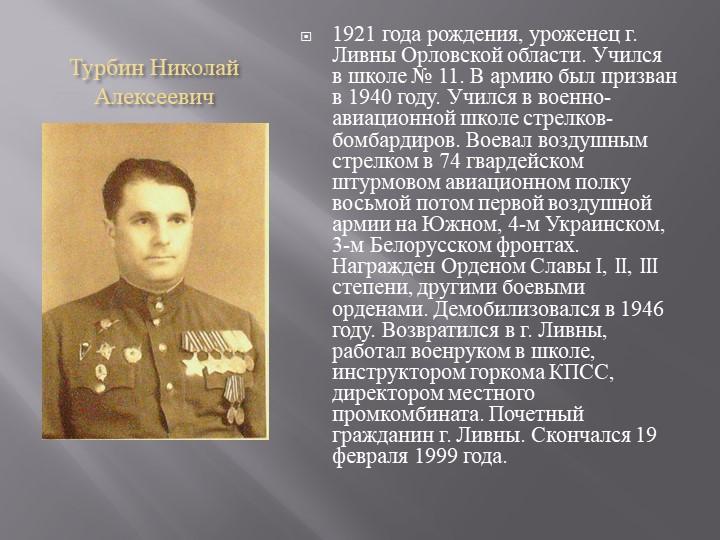 Турбин Николай Алексеевич1921 года рождения, уроженец г. Ливны Орловской обла...