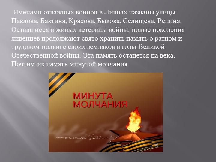 Именами отважных воинов в Ливнах названы улицы Павлова, Бахтина, Красова, Бы...