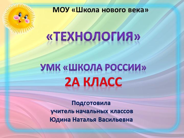 «Технология»УМК «Школа России»2А классПодготовила учитель начальных кла...