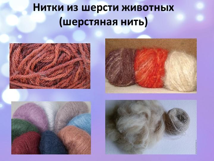 Нитки из шерсти животных(шерстяная нить)
