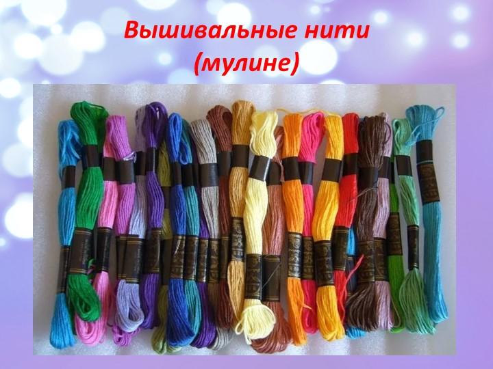 Вышивальные нити(мулине)