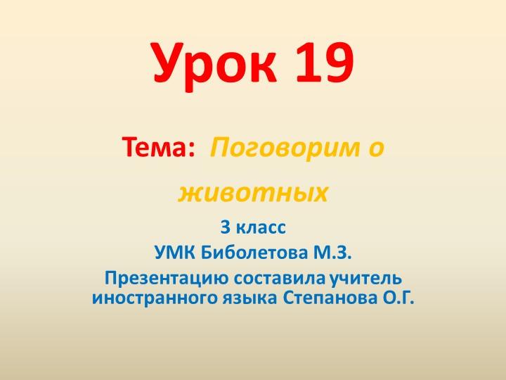 Урок 19Тема: Поговорим о животных3 классУМК Биболетова М.З.Презентацию сос...