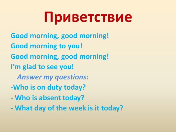 ПриветствиеGood morning, good morning! Good morning to you! Good morning, g...
